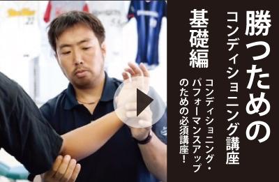 小中高校 野球指導動画・コンディショニング