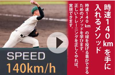 小中高校 野球指導動画・コンディショニング・球速140m/hを投げるための・正しいトレーニング方法・メソッド