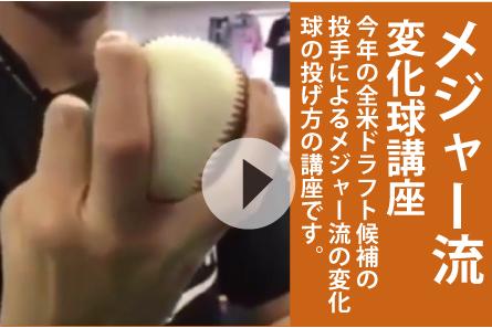 小中高校 野球指導動画・ピッチャー投球方法・変化球の投げ方