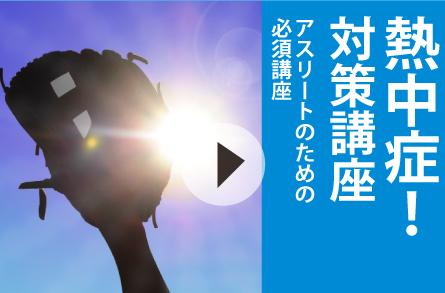 小中高校 野球指導動画・コンディショニング・熱中症対策